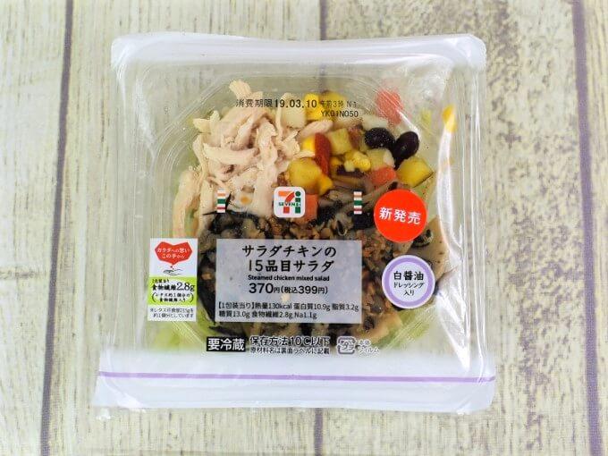 容器に入った「サラダチキンの15品目サラダ」の画像