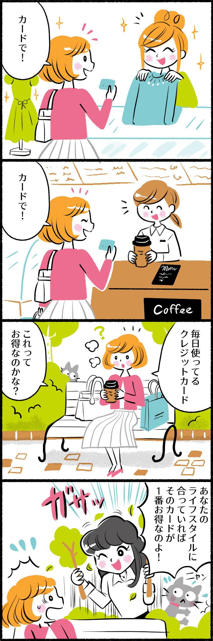 マイルド貯蓄漫画1