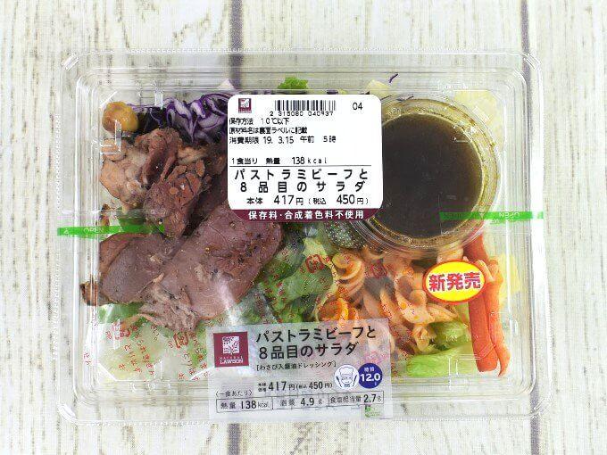 容器に入った「パストラミビーフと8品目のサラダ」の画像