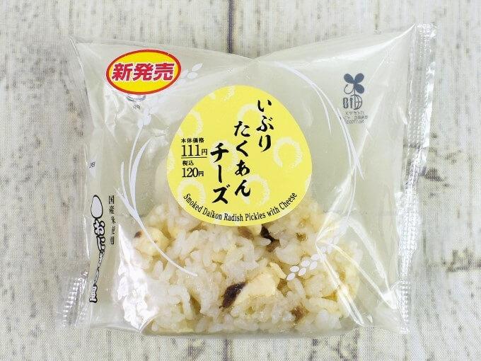 パッケージに入った「いぶりたくあんチーズおにぎり」の画像