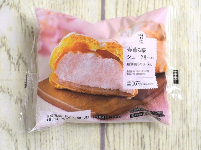 袋に入った「春薫る桜シュークリーム」の画像