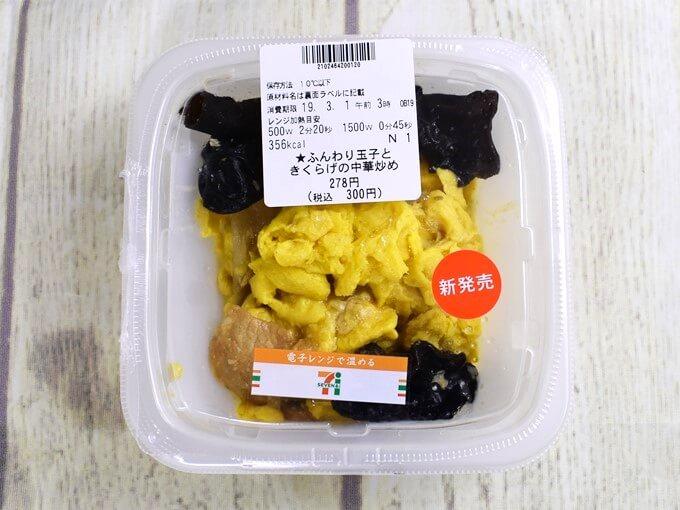 容器に入った「ふんわり玉子ときくらげの中華炒め」の画像