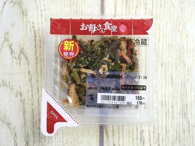 パッケージに入った「菜の花の胡麻和え」の画像
