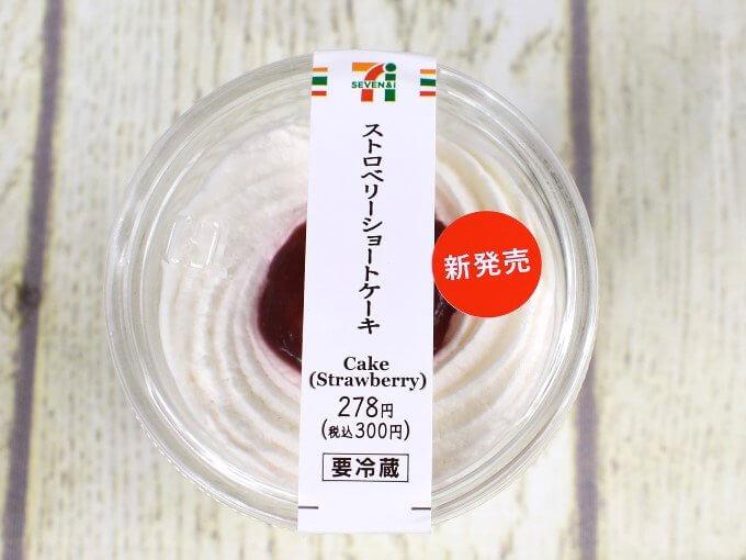 「ストロベリーショートケーキ」の商品ラベルの画像