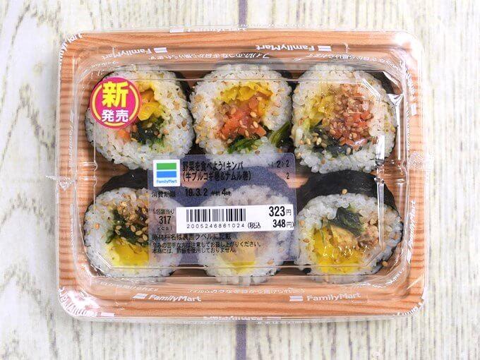 容器に入った「野菜を食べよう! キンパ(牛プルコギ巻&ナムル巻)」の画像