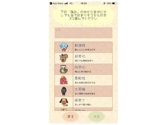 「強み選択ページ」を表示した画面