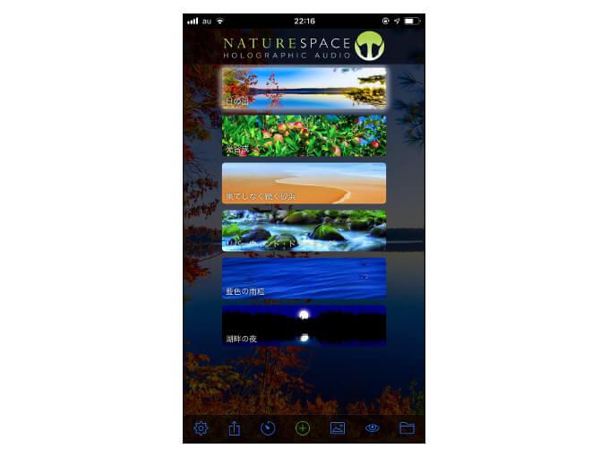 トップ画面で「日の出」を選択した画像