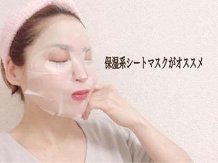保湿系シートマスクがおすすめ