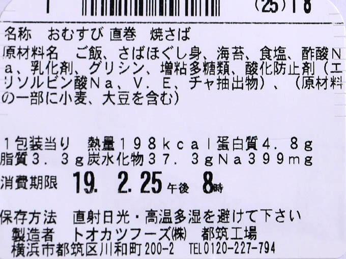 「直巻 鯖」の成分表の画像