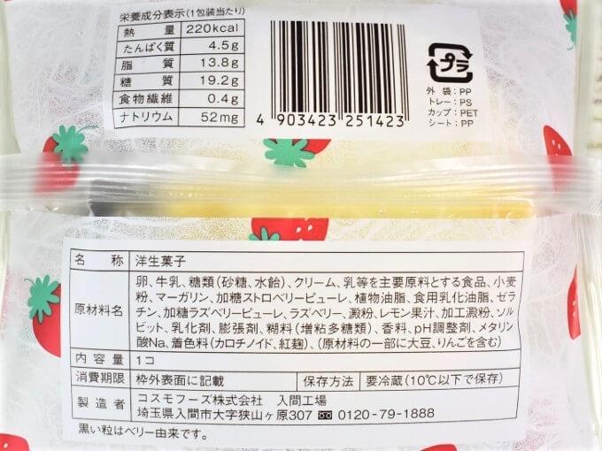 「Uchi Café×八天堂 かすたーど苺ロールケーキ」の成分表の画像