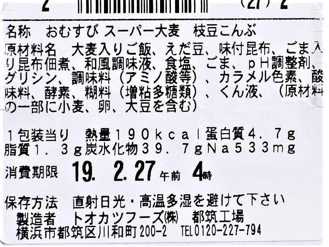 「スーパー大麦 枝豆こんぶ」の成分表の画像