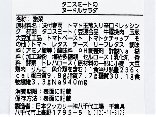「タコスミートのヌードルサラダ」の成分表の画像