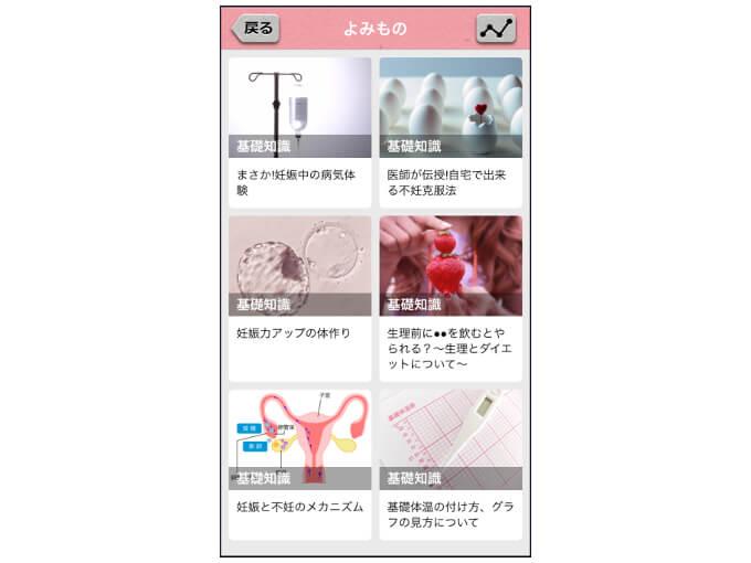 「よみもの」の画面の画像