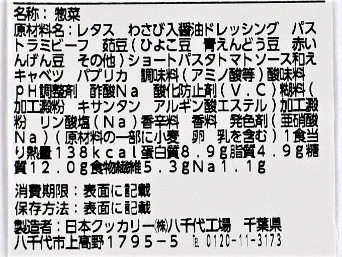 「パストラミビーフと8品目のサラダ」の成分表の画像