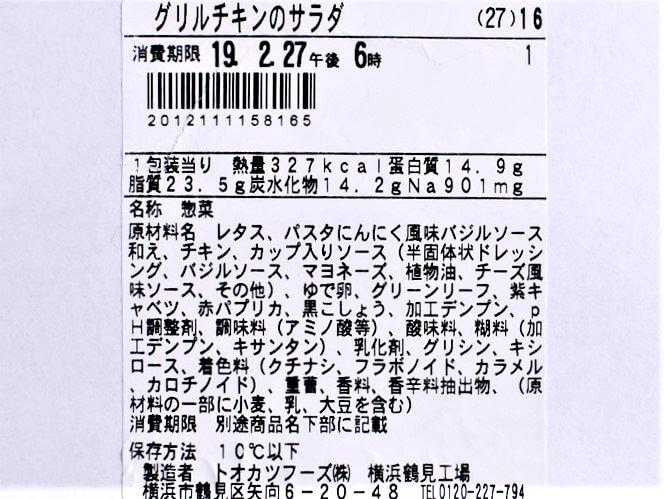「グリルチキンのサラダクリーミーバジルソース付」の成分表の画像