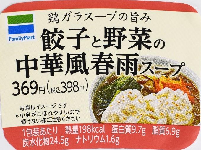 「餃子と野菜の中華風春雨スープ」の商品名とカロリー表の画像