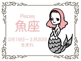 【魚座・5月の運勢】「LINEのメッセージに注意!ロックを忘れずに」 #アラサー星占い