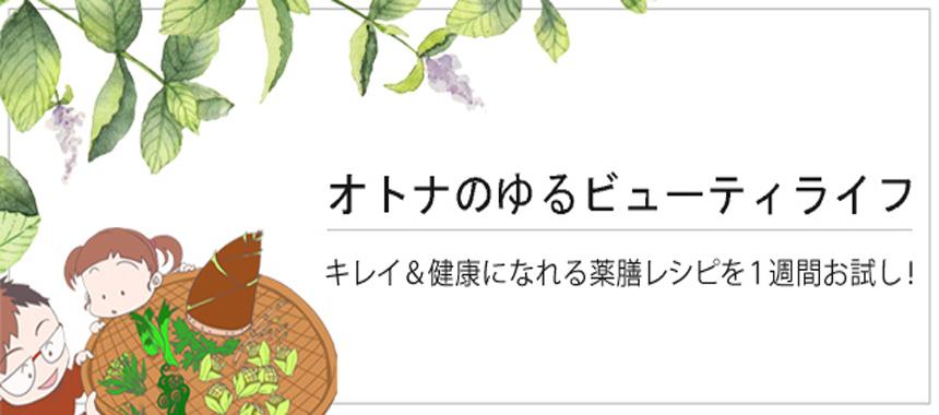 ゆるビューティーライフ_banner_2(860x380)