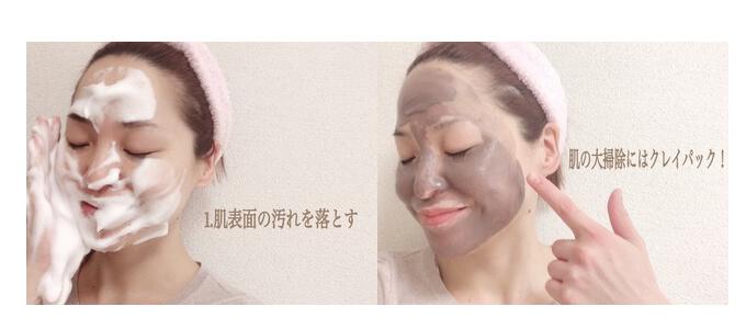 左 泡洗顔している画像 右 クレイパックしている画像