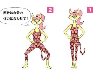 有酸素運動「ジャンピングスクワット」で体質改善ダイエット !