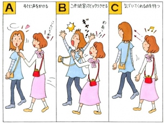 【心理テスト】少し前に友だちが歩いています。あなたはどうする?