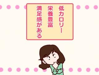 【漫画レポート】1日5食でムダ食い防止!-17kgやせ成功者の食事テク