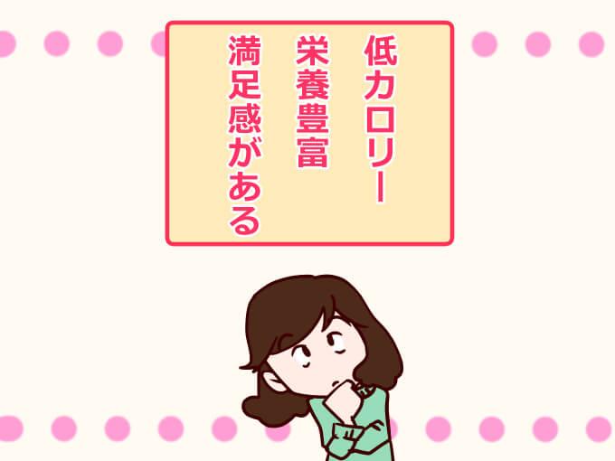 トモコさんイラスト(低カロリー/栄養豊富/満足感がある)