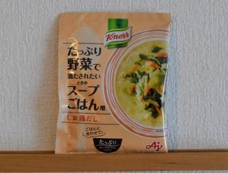 手軽に野菜をちゃんと食べたい人におすすめ!たっぷり野菜のスープごはんの素♡ #Omezaトーク