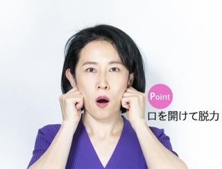 「エラ張り」や「下ぶくれ」、顔の下半分のコンプレックスを解消する顔ヨガ