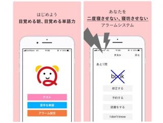 英語の勉強で目が覚める!? アプリ「英語×二度寝防止『めざましあんき』」