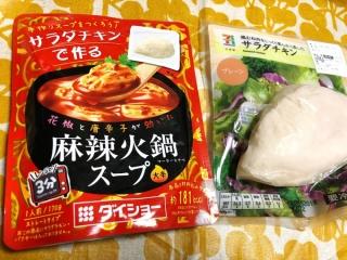 サラダチキンと麻辣火鍋スープ