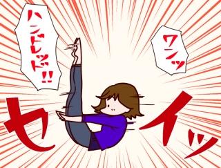 【漫画レポート】パンツのサイズがダウン!16kgやせ成功者の運動法