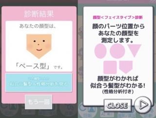 写真で顔型や性格がわかる!? アプリ「顔型診断でモテ髪&性格分析」