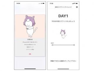 夏前ダイエットに最適♪ トレーニングアプリ「30日スクワットチャレンジ!」