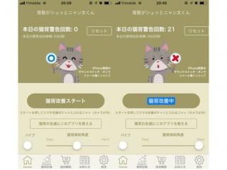 「猫背改善アプリ 背筋がシュッとニャン太くん」