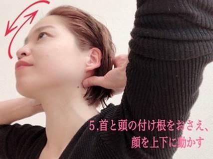首と頭の付け根を抑えて顔を上下に動かす