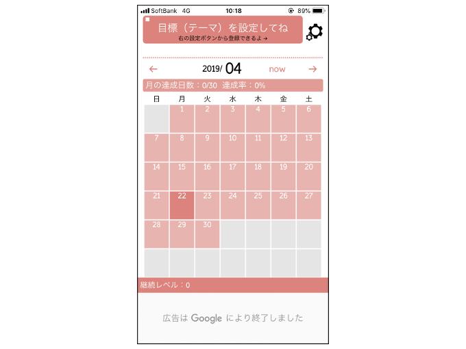 カレンダーを表示した画像