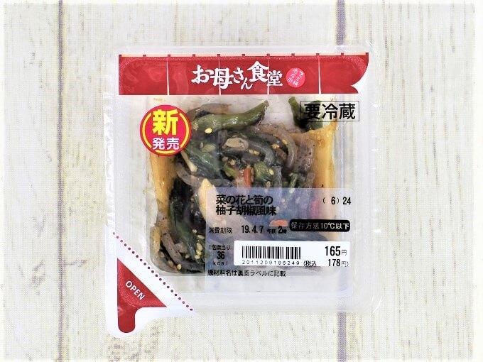 パッケージに入った「菜の花と筍の柚子胡椒風味」の画像