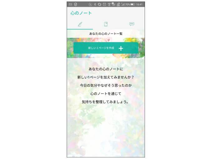 トップ画面で「心のノート一覧」を表示した画像
