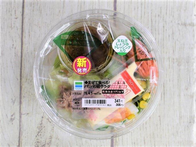 パッケージに入った「まぜて食べる! パリパリ麺サラダ」の画像