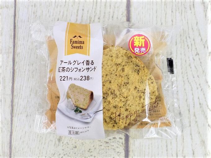 パッケージに包まれた「アールグレイ香る紅茶のシフォンサンド」の画像