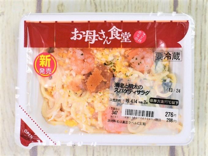 パッケージに入った「海老と明太のスパゲティサラダ」の画像