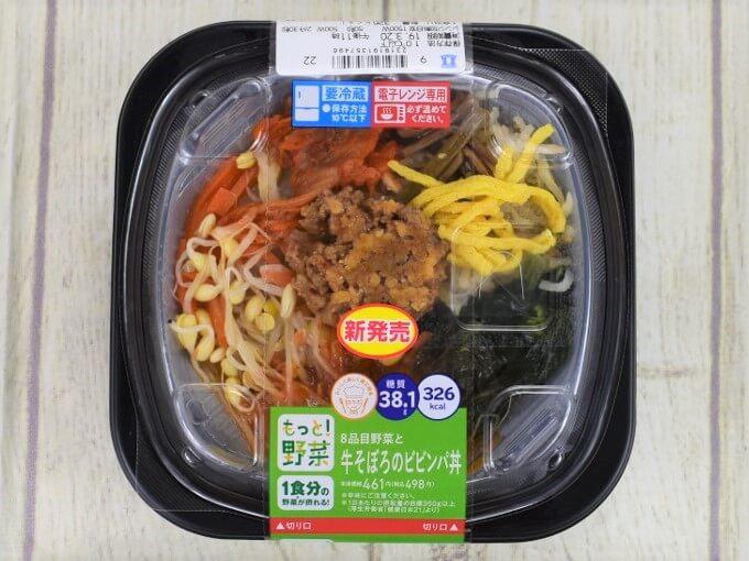 容器に入った「8品目野菜と牛そぼろのビビンパ丼」の画像