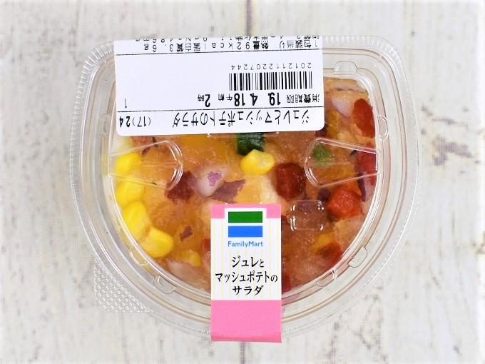 パッケージに入った「ジュレとマッシュポテトのサラダ」の画像