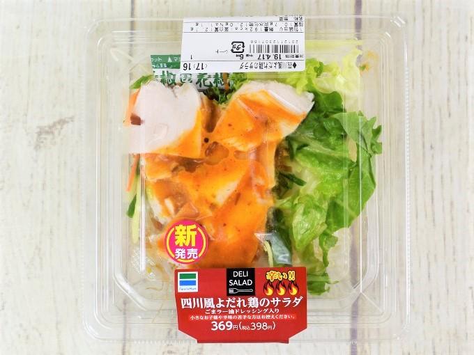「四川風よだれ鶏のサラダ」のパッケージの画像