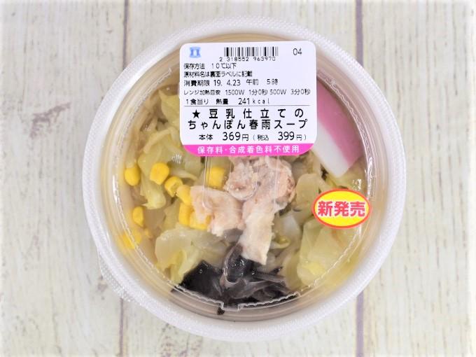 パッケージに入った「豆乳仕立てのちゃんぽん春雨スープ」の画像