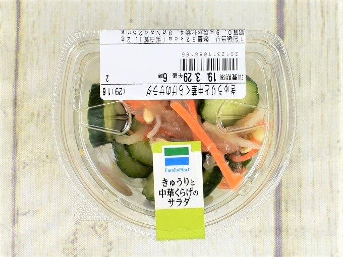 パッケージに入った「きゅうりと中華くらげのサラダ」の画像