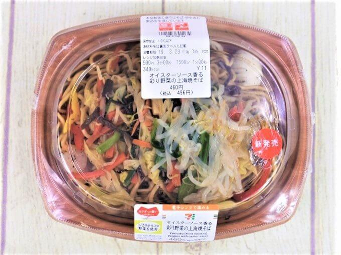 容器に入った「オイスターソース香る 彩り野菜の上海焼そば」の画像
