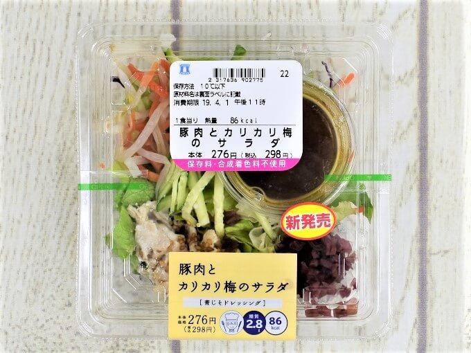パッケージに入った「豚肉とカリカリ梅のサラダ」の画像
