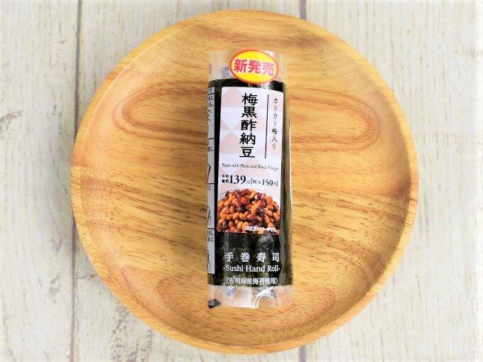 パッケージに入った「手巻寿司 梅黒酢納豆」の画像